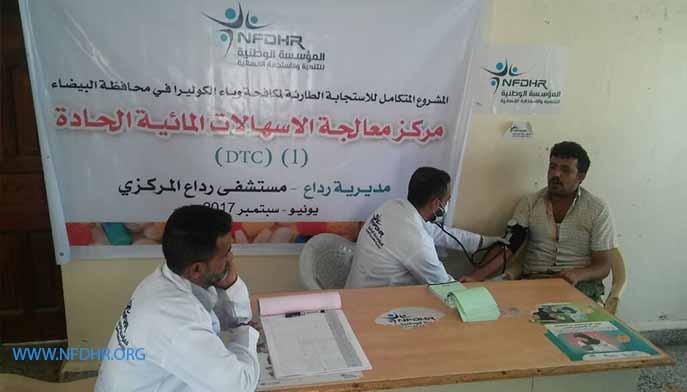 المشروع المتكامل للاستجابة الطارئة لمكافحة وباء الكوليرا (محافظة البيضاء)