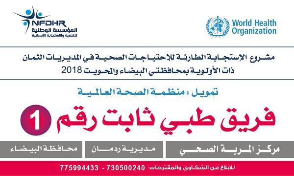مشروع الاستجابة الطارئة للاحتياجات الصحية في الثمان مديريات ذات الأولوية بمحافظتي البيضاء والمحويت