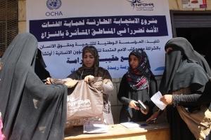 مشروع الاستجابة الطارئة لحماية الفئات الاشد تضررا من النازحين والمجتمعات المتأثرة من الصراعات
