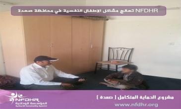 NFDHR تعالج مشاكل الاطفال النفسية في محافظة صعدة