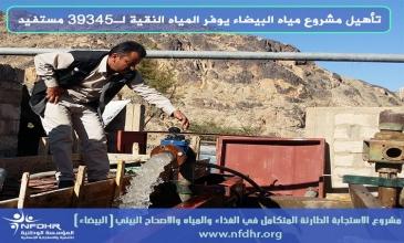 تأهيل مشروع مياه البيضاء يوفر المياه النقية لـ39345 مستفيد