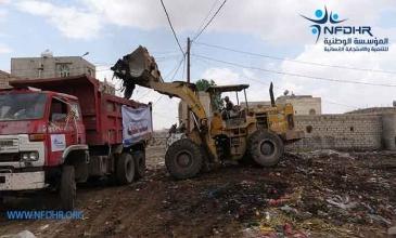 المؤسسة تنفذ أكبر حملة للنظافة بمدينة رداع