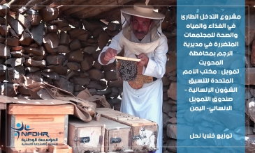 التدريب النوعي يساعد 55 أسرة على تربية النحل وانتاج العسل
