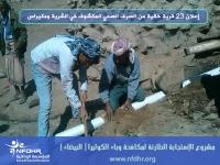 البيضاء : اعلان 23 قرية خالية من الصرف الصحي المكشوف بمديريتي الشرية ومكيراس
